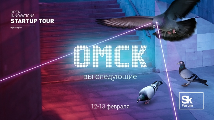 Конкурс Open Innovations Startup Tour